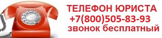 адреса юридическая консультация бесплатно москва